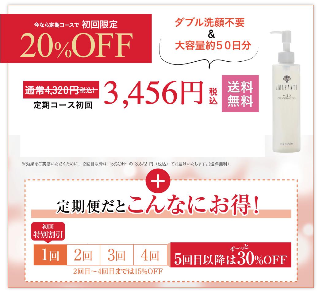 今なら定期コースで初回限定20%OFF 3,456円(税込)